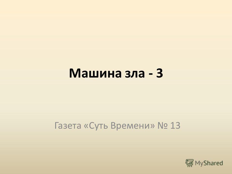 Машина зла - 3 Газета «Суть Времени» 13