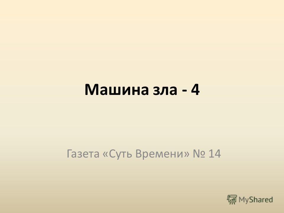 Машина зла - 4 Газета «Суть Времени» 14