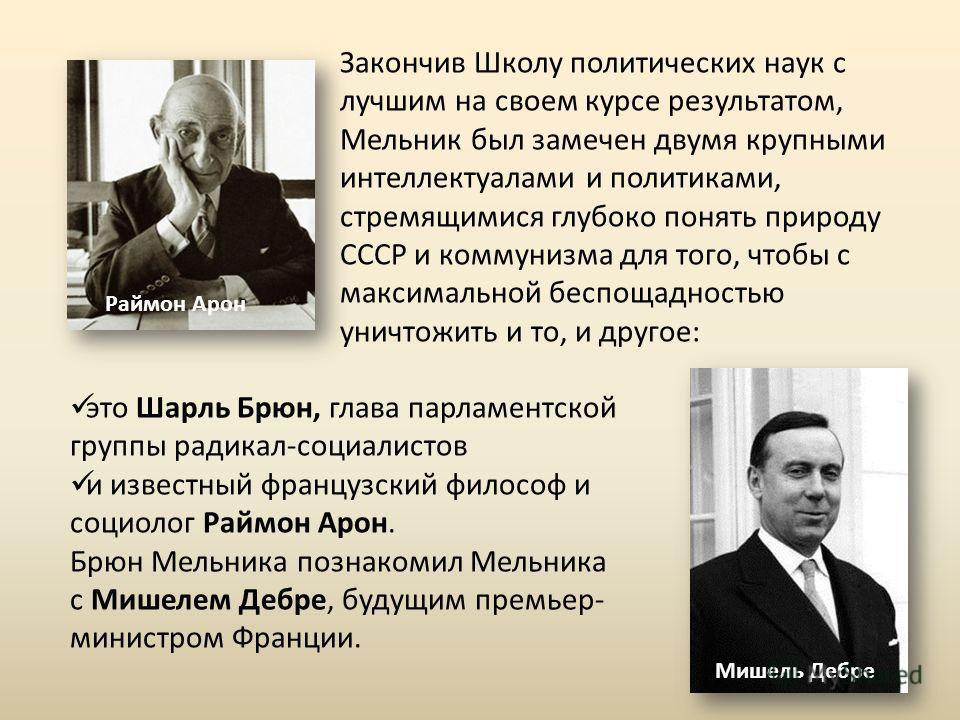 Закончив Школу политических наук с лучшим на своем курсе результатом, Мельник был замечен двумя крупными интеллектуалами и политиками, стремящимися глубоко понять природу СССР и коммунизма для того, чтобы с максимальной беспощадностью уничтожить и то