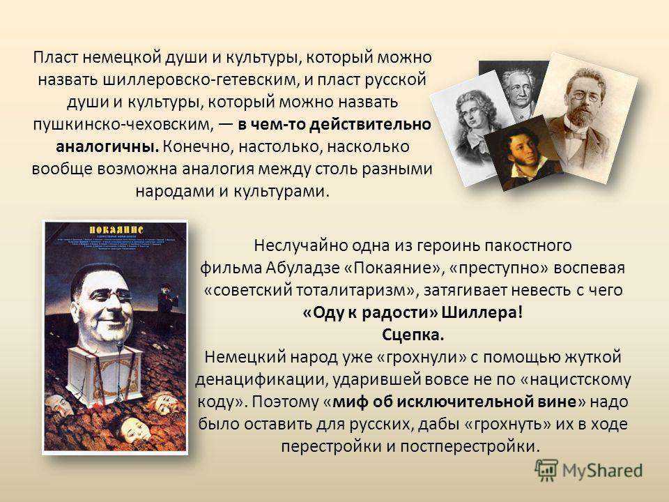 Пласт немецкой души и культуры, который можно назвать шиллеровско-гетевским, и пласт русской души и культуры, который можно назвать пушкинско-чеховским, в чем-то действительно аналогичны. Конечно, настолько, насколько вообще возможна аналогия между с