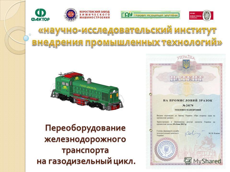 Переоборудование железнодорожного транспорта на газодизельный цикл.