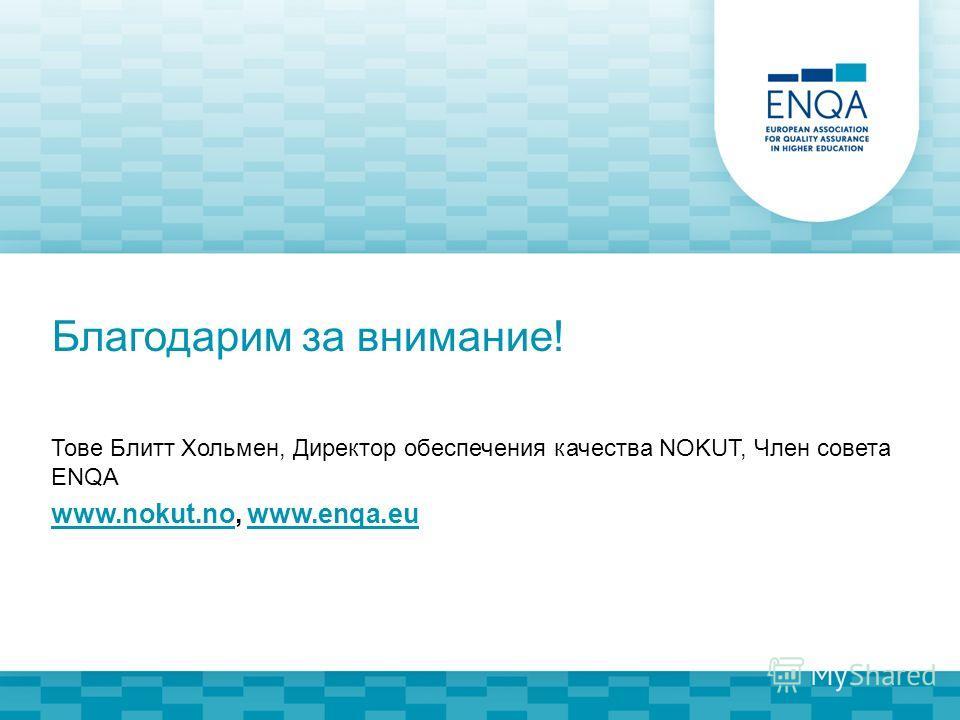 Благодарим за внимание! Тове Блитт Хольмен, Директор обеспечения качества NOKUT, Член совета ENQA www.nokut.nowww.nokut.no, www.enqa.euwww.enqa.eu
