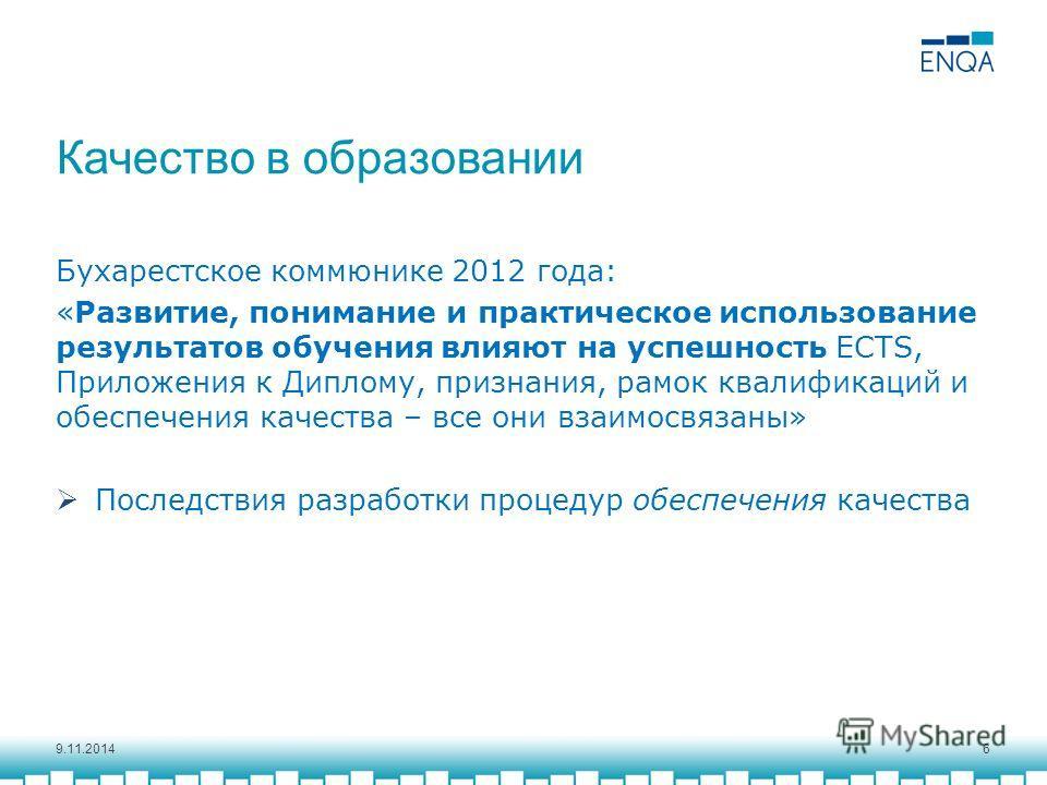 Качество в образовании Бухарестское коммюнике 2012 года: «Развитие, понимание и практическое использование результатов обучения влияют на успешность ECTS, Приложения к Диплому, признания, рамок квалификаций и обеспечения качества – все они взаимосвяз