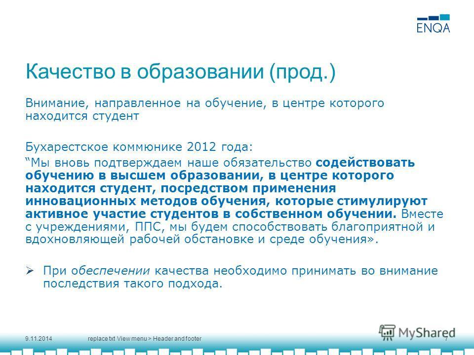 Качество в образовании (прод.) Внимание, направленное на обучение, в центре которого находится студент Бухарестское коммюнике 2012 года: Мы вновь подтверждаем наше обязательство содействовать обучению в высшем образовании, в центре которого находится