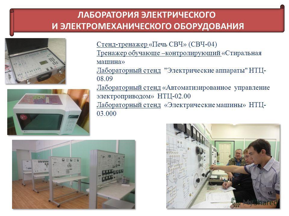 Стенд-тренажер «Печь СВЧ» (СВЧ-04) Тренажер обучающе –контролирующий «Стиральная машина» Лабораторный стенд