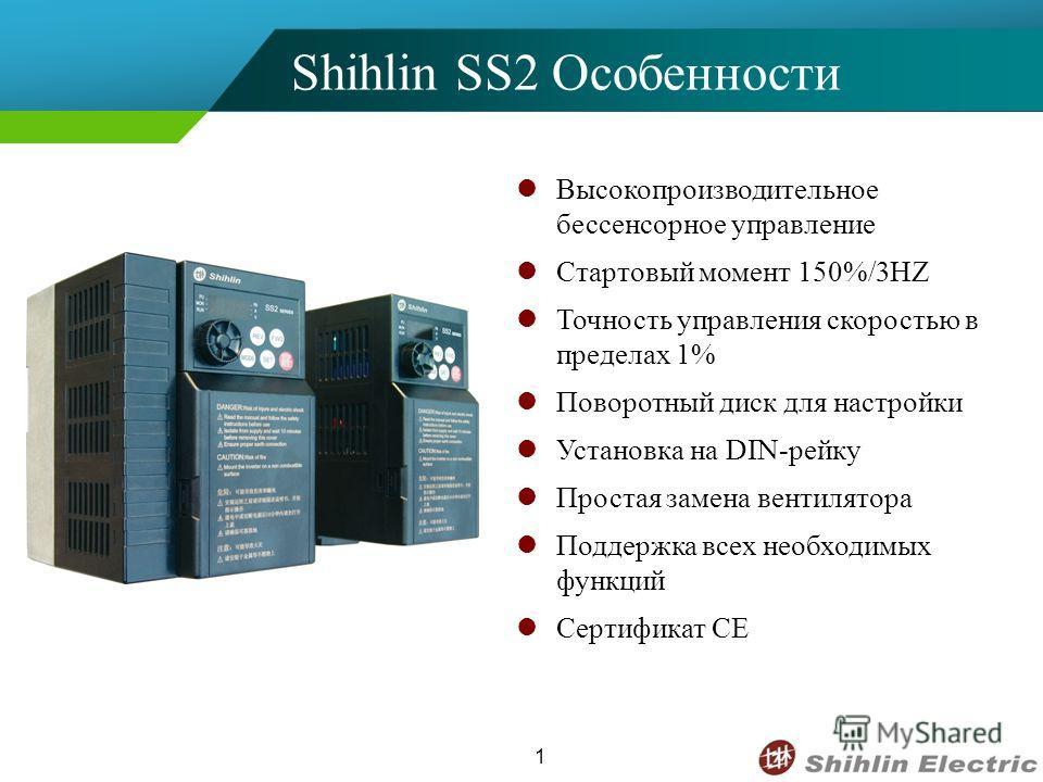 1 Shihlin SS2 Особенности Высокопроизводительное бессенсорное управление Стартовый момент 150%/3HZ Точность управления скоростью в пределах 1% Поворотный диск для настройки Установка на DIN-рейку Простая замена вентилятора Поддержка всех необходимых