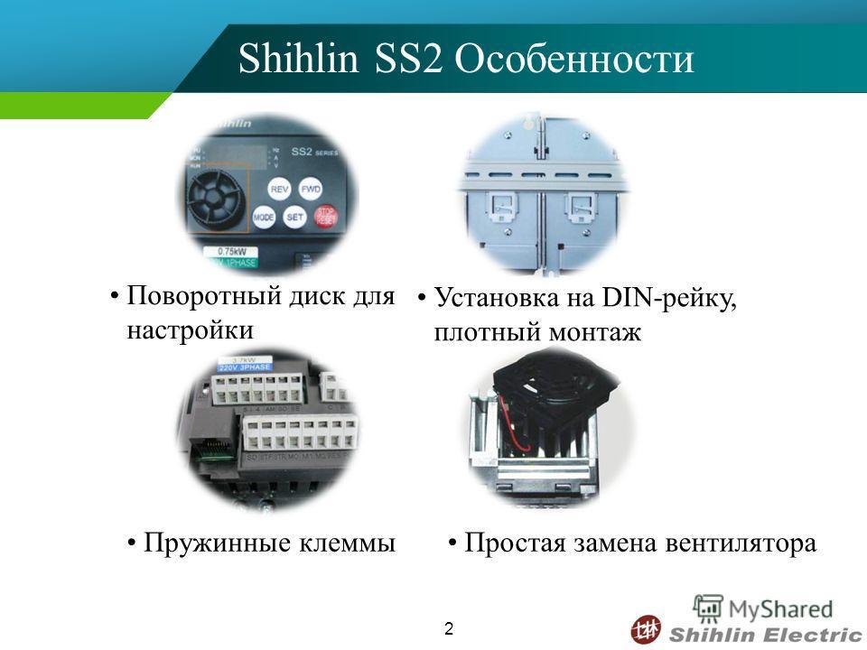 2 Поворотный диск для настройки Установка на DIN-рейку, плотный монтаж Пружинные клеммы Простая замена вентилятора Shihlin SS2 Особенности