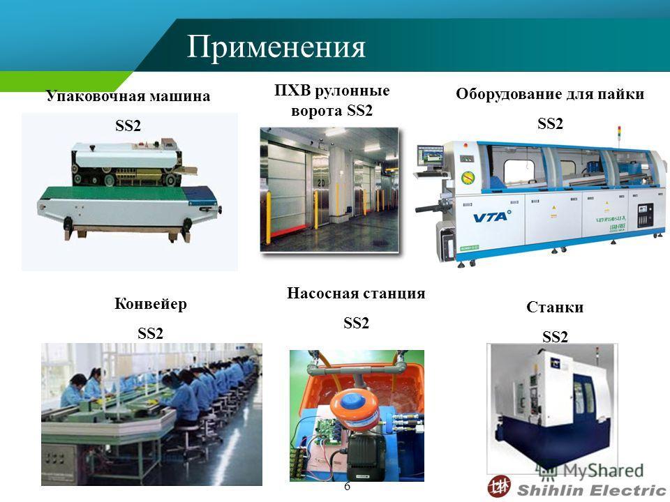 Применения ПХВ рулонные ворота SS2 Станки SS2 Упаковочная машина SS2 6 Насосная станция SS2 Конвейер SS2 Оборудование для пайки SS2