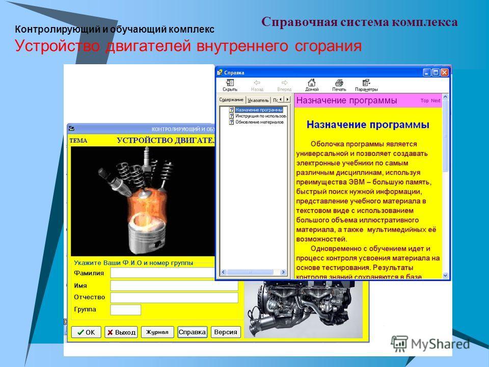 Контролирующий и обучающий комплекс Устройство двигателей внутреннего сгорания Справочная система комплекса