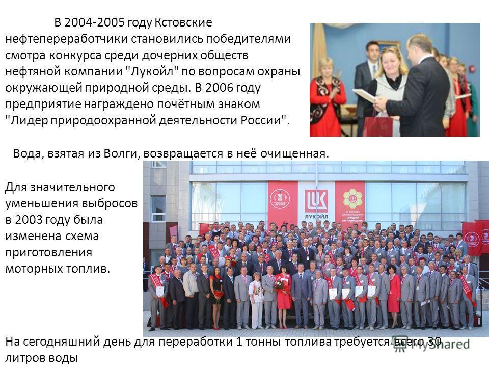 В 2004-2005 году Кстовские нефтепереработчики становились победителями смотра конкурса среди дочерних обществ нефтяной компании