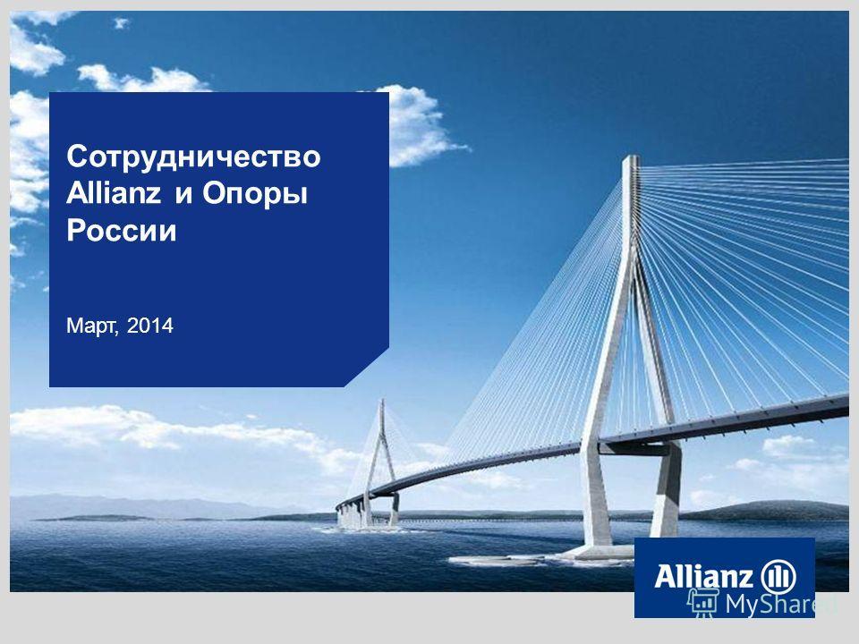 Сотрудничество Allianz и Опоры России Март, 2014