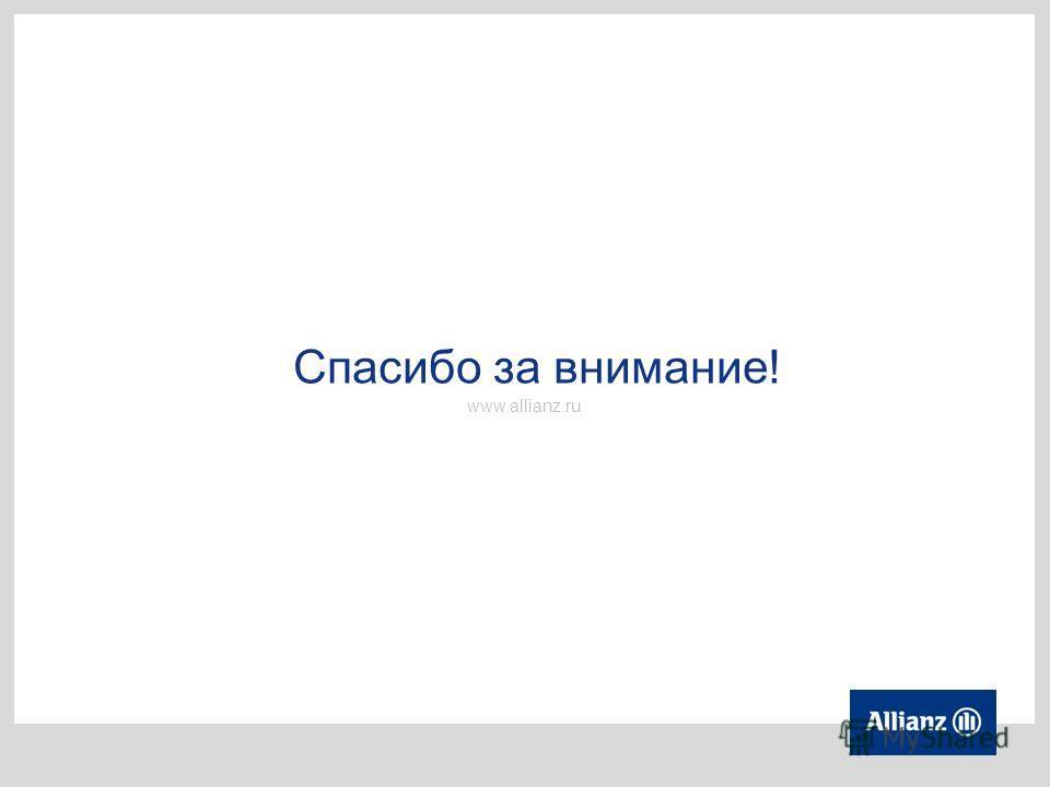 Спасибо за внимание! www.allianz.ru