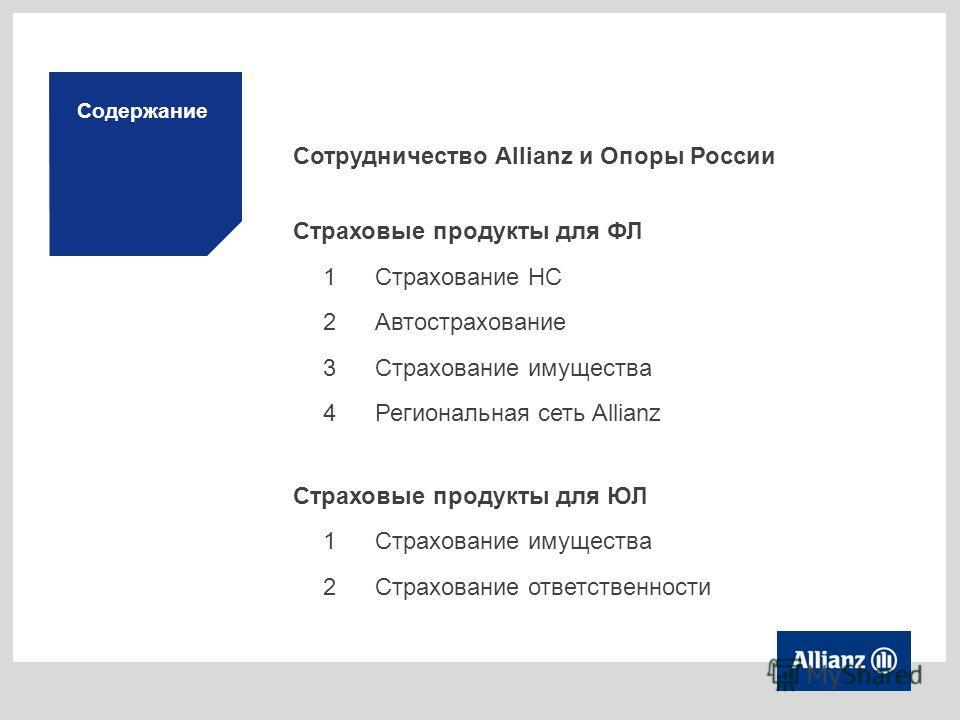 Содержание Сотрудничество Allianz и Опоры России Страховые продукты для ФЛ 1Страхование НС 2Автострахование 3Страхование имущества 4Региональная сеть Allianz Страховые продукты для ЮЛ 1Страхование имущества 2Страхование ответственности