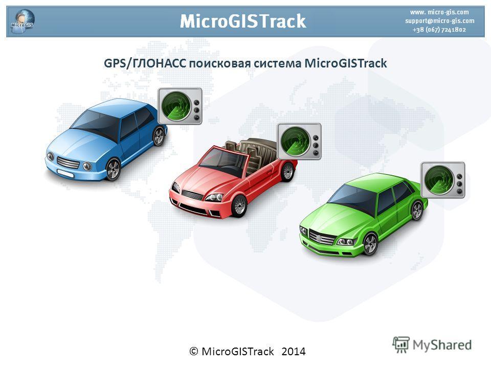 GPS/ГЛОНАСС поисковая система MicroGISTrack © MicroGISTrack 2014