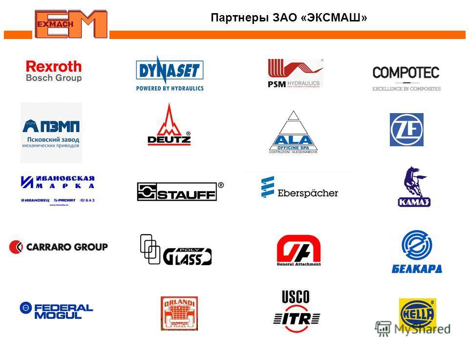 Партнеры ЗАО «ЭКСМАШ»