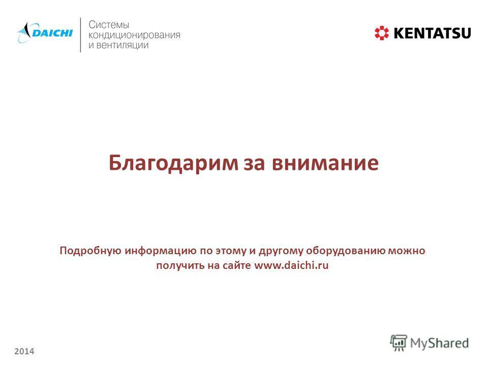 2014 Благодарим за внимание Подробную информацию по этому и другому оборудованию можно получить на сайте www.daichi.ru