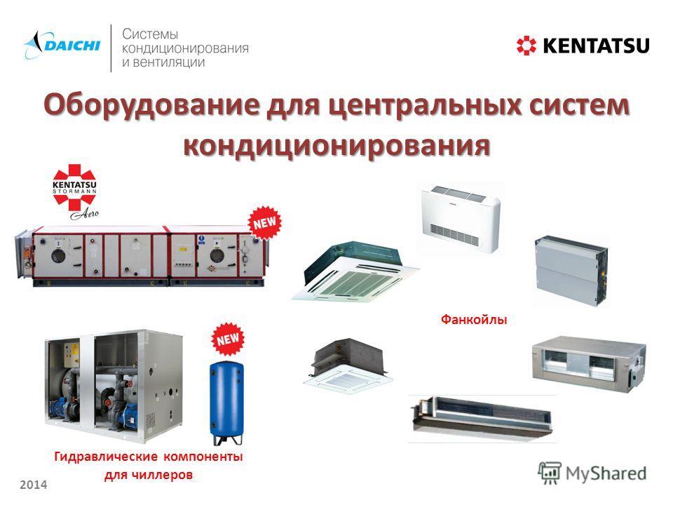 2014 Оборудование для центральных систем кондиционирования Фанкойлы Гидравлические компоненты для чиллеров