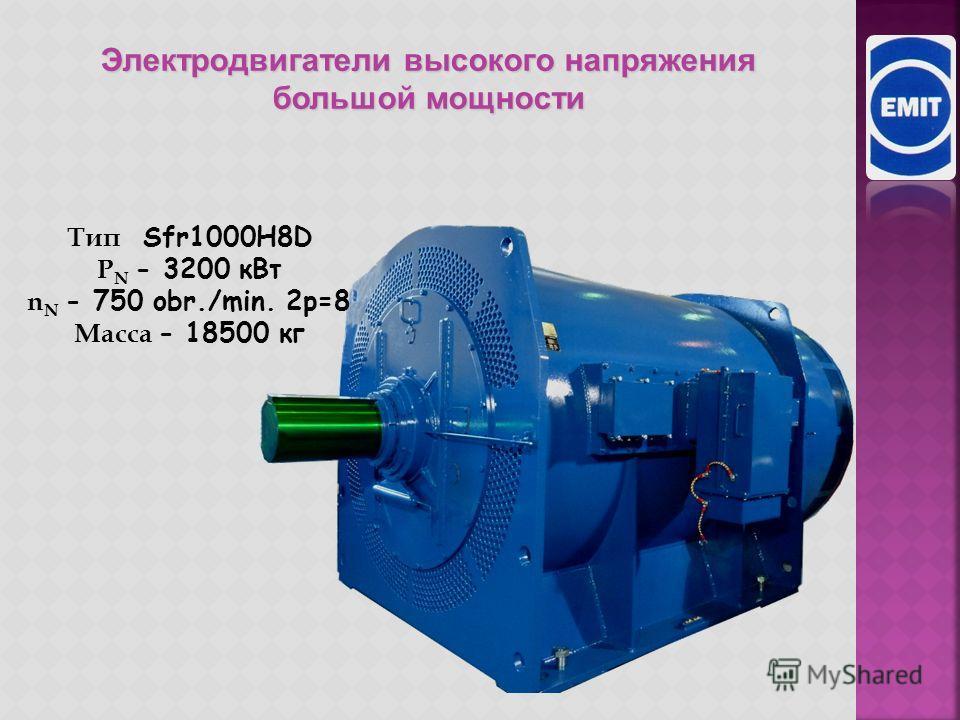 45-250 к Вт 160-2500 к Вт Электродвигатели с фазным ротором Электродвигатели низкого напряжения с фазным ротором серии «SUg» (габариты 280 – 355) Электродвигатели низкого напряжения с фазным ротором серии «SUg» (габариты 280 – 355) Электродвигатели в