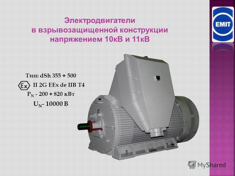 Тип: dSh 560H4D II 2G EEx d IIC T4 P N -2000 к Вт n N - 6000 V M N - 1500 об/мин (2p=4) Масса 9400 кг Трехфазные электродвигатели низкого и высокого напряжения серии « dSh »