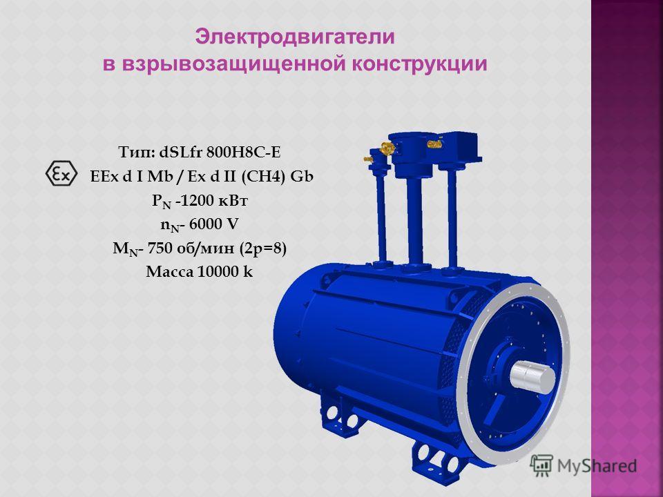 Трехфазные электродвигатели низкого и высокого напряжения серии «pSf» взрывозащищённой конструкции Тип: pSf 710Y2-G II 2G Ex pxe II T3 P N -1400 к Вт n N -6000 V M N - 2985 об/мин (2p=2) Масса 9000 кг