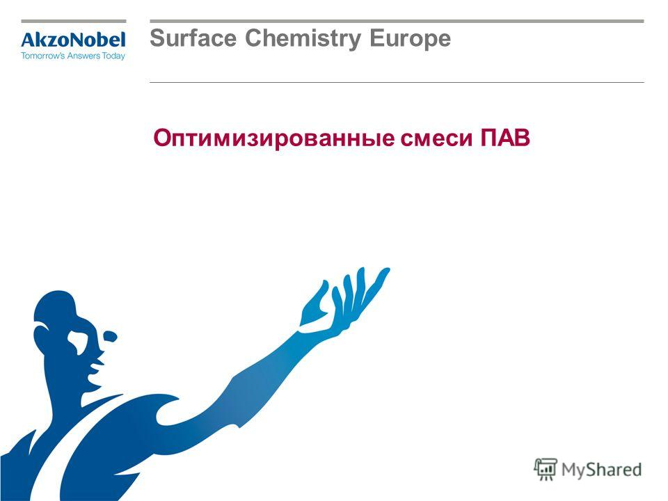 Surface Chemistry Europe Оптимизированные смеси ПАВ