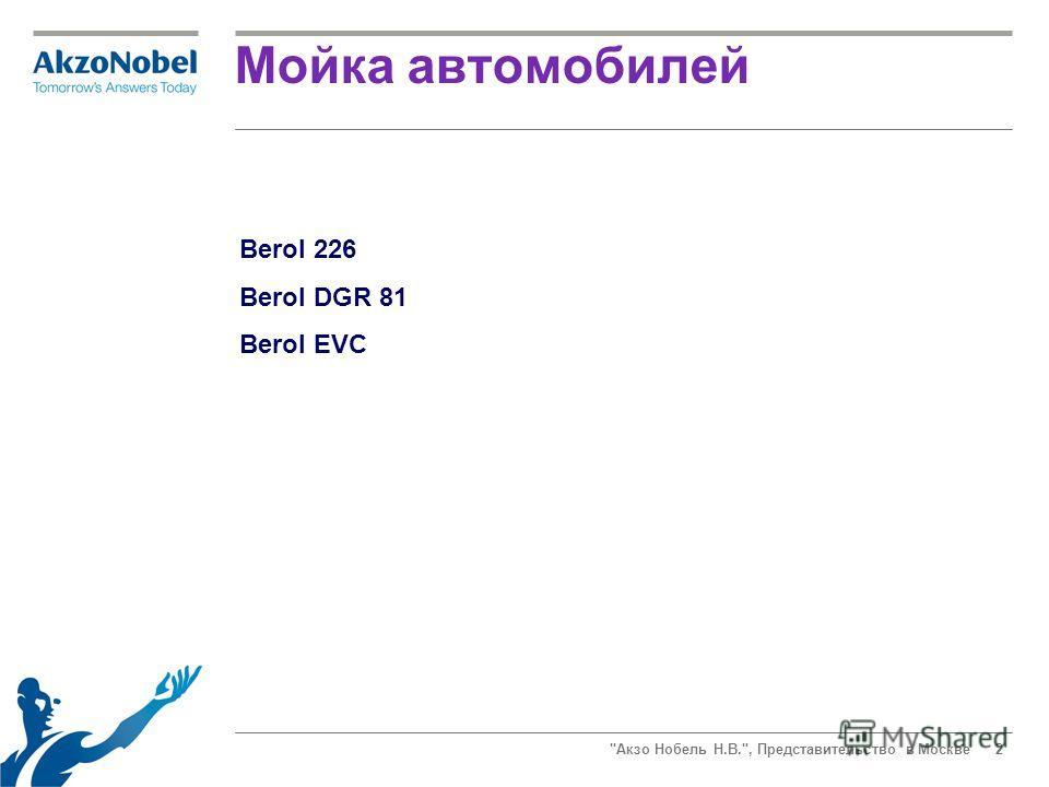 Акзо Нобель Н.В., Представительство в Москве 2 Мойка автомобилей Berol 226 Berol DGR 81 Berol EVC