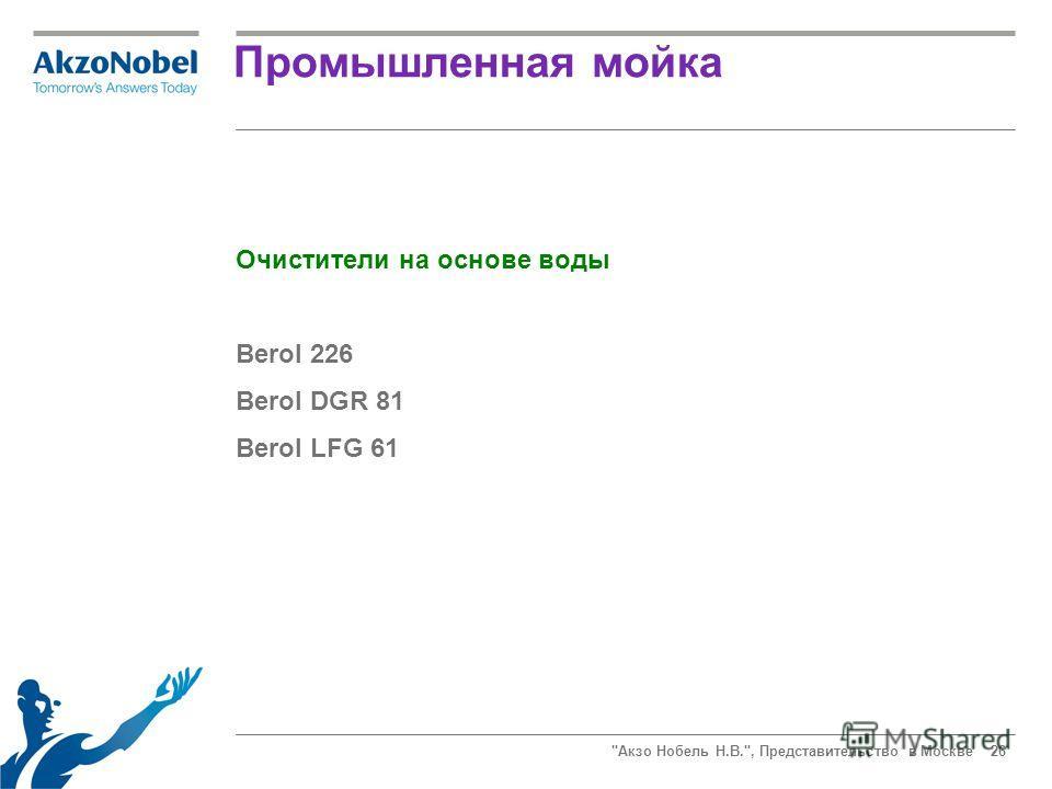 Акзо Нобель Н.В., Представительство в Москве 26 Промышленная мойка Очистители на основе воды Berol 226 Berol DGR 81 Berol LFG 61