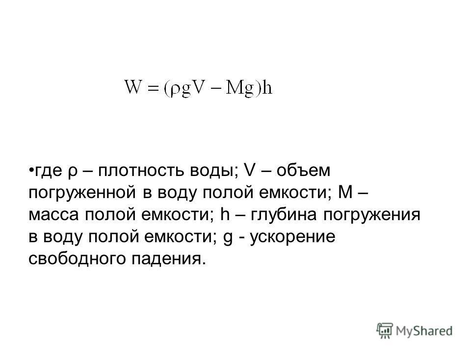 где ρ – плотность воды; V – объем погруженной в воду полой емкости; М – масса полой емкости; h – глубина погружения в воду полой емкости; g ускорение свободного падения.