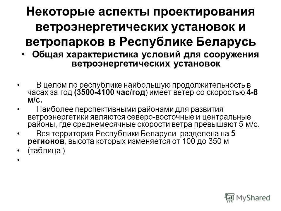 Некоторые аспекты проектирования ветроэнергетических установок и ветропарков в Республике Беларусь Общая характеристика условий для сооружения ветроэнергетических установок В целом по республике наибольшую продолжительность в часах за год (3500-4100
