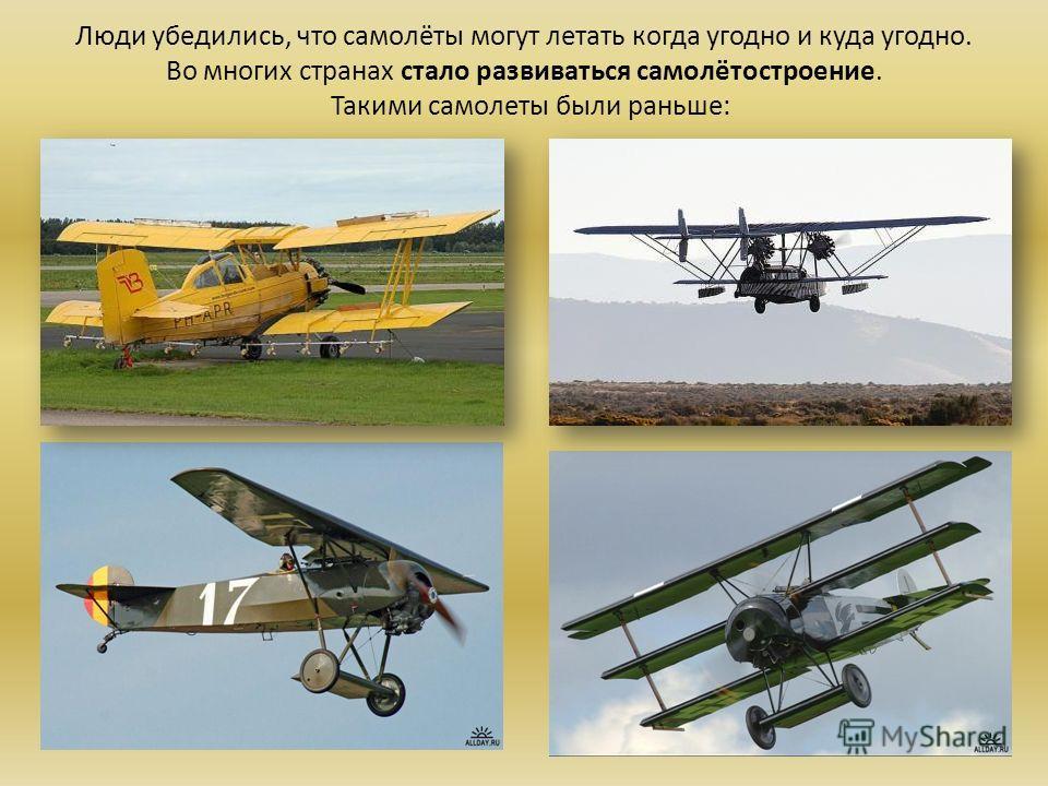 Люди убедились, что самолёты могут летать когда угодно и куда угодно. Во многих странах стало развиваться самолётостроение. Такими самолеты были раньше: