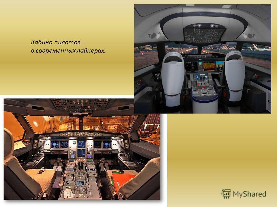 Кабина пилотов в современных лайнерах.