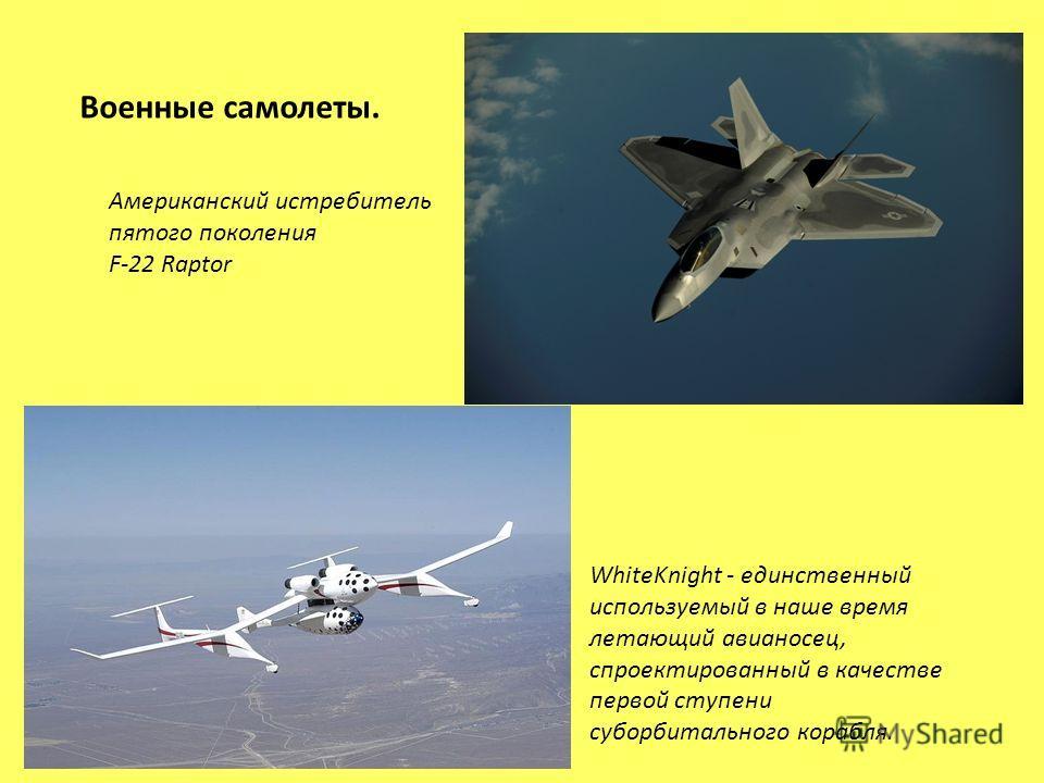 Военные самолеты. WhiteKnight - единственный используемый в наше время летающий авианосец, спроектированный в качестве первой ступени суборбитального корабля. Американский истребитель пятого поколения F-22 Raptor