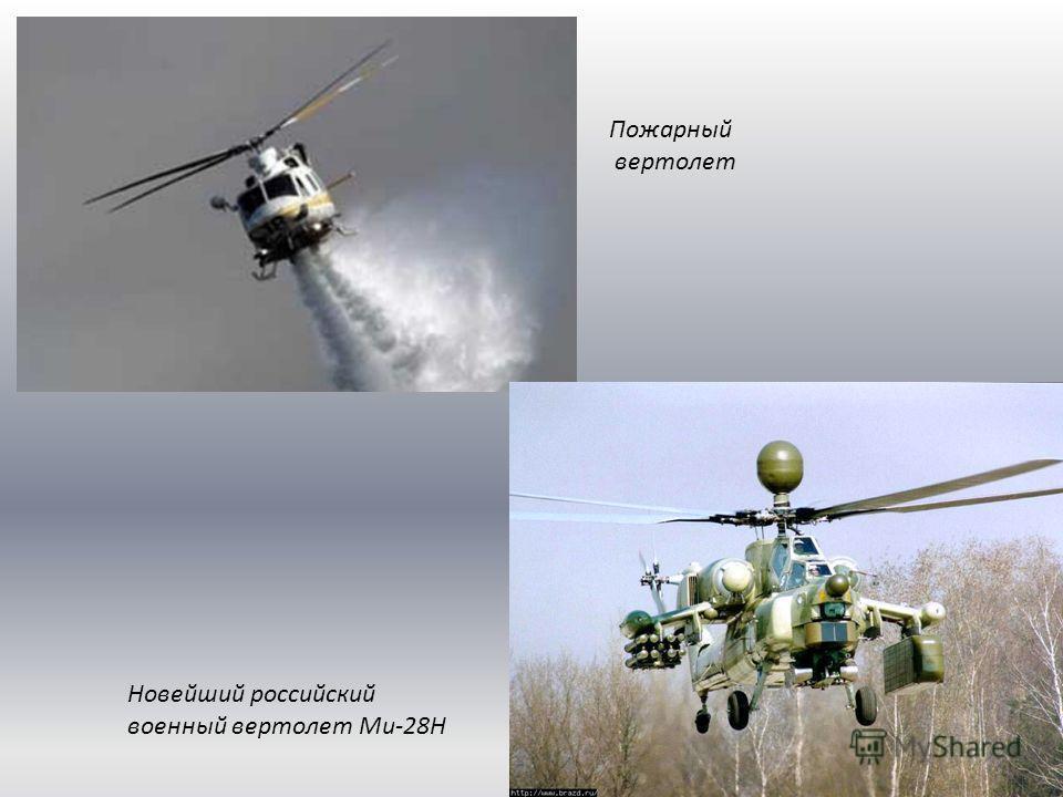 Новейший российский военный вертолет Ми-28Н Пожарный вертолет