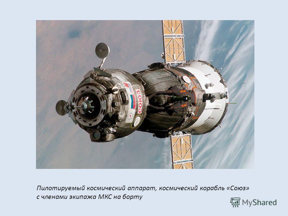 Пилотируемый космический аппарат, космический корабль «Союз» с членами экипажа МКС на борту