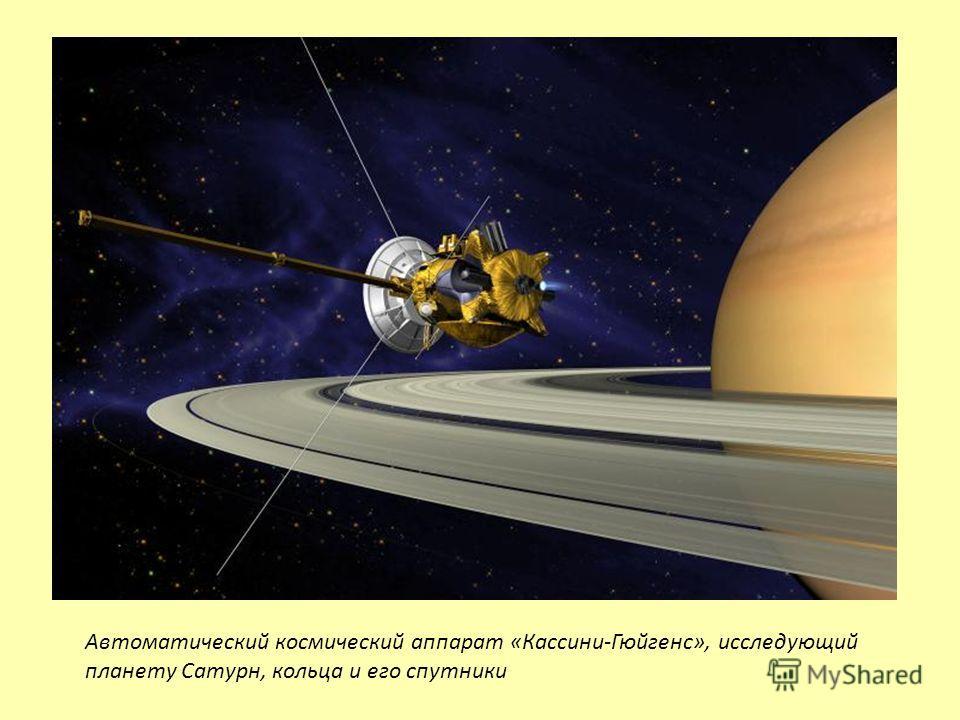 Автоматический космический аппарат «Кассини-Гюйгенс», исследующий планету Сатурн, кольца и его спутники