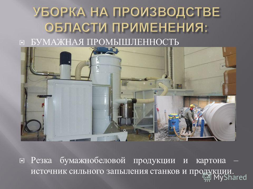 БУМАЖНАЯ ПРОМЫШЛЕННОСТЬ Резка бумажнобеловой продукции и картона – источник сильного запыления станков и продукции.