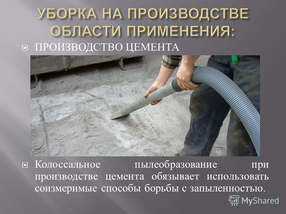 ПРОИЗВОДСТВО ЦЕМЕНТА Колоссальное пылеобразование при производстве цемента обязывает использовать соизмеримые способы борьбы с запыленностью.