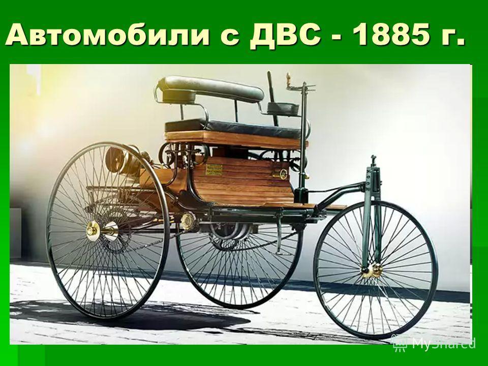 Автомобили с ДВС - 1885 г.