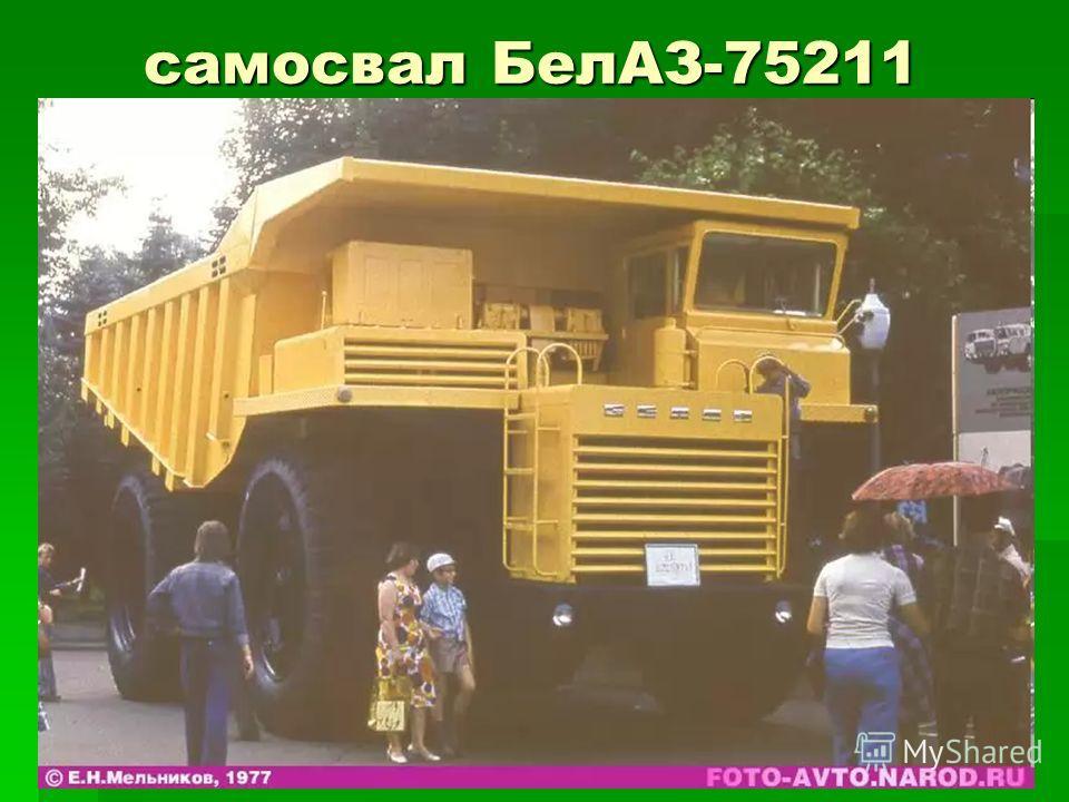 самосвал БелАЗ-75211 самосвал БелАЗ-75211
