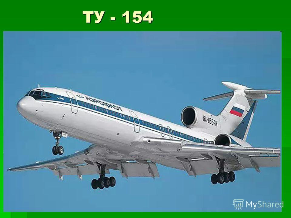 ТУ - 154 ТУ - 154