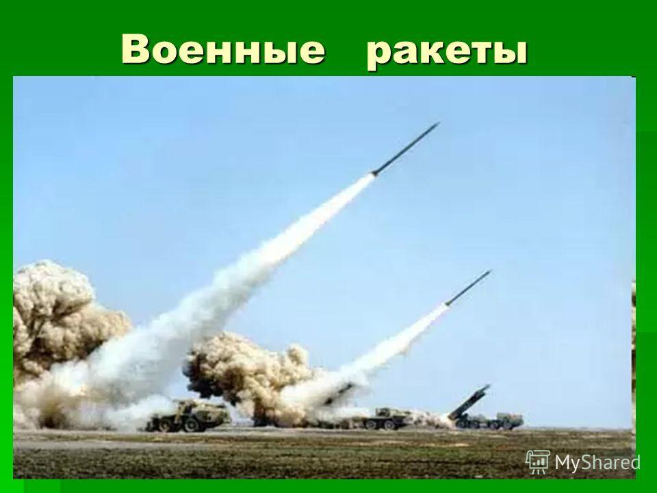 Военные ракеты Военные ракеты