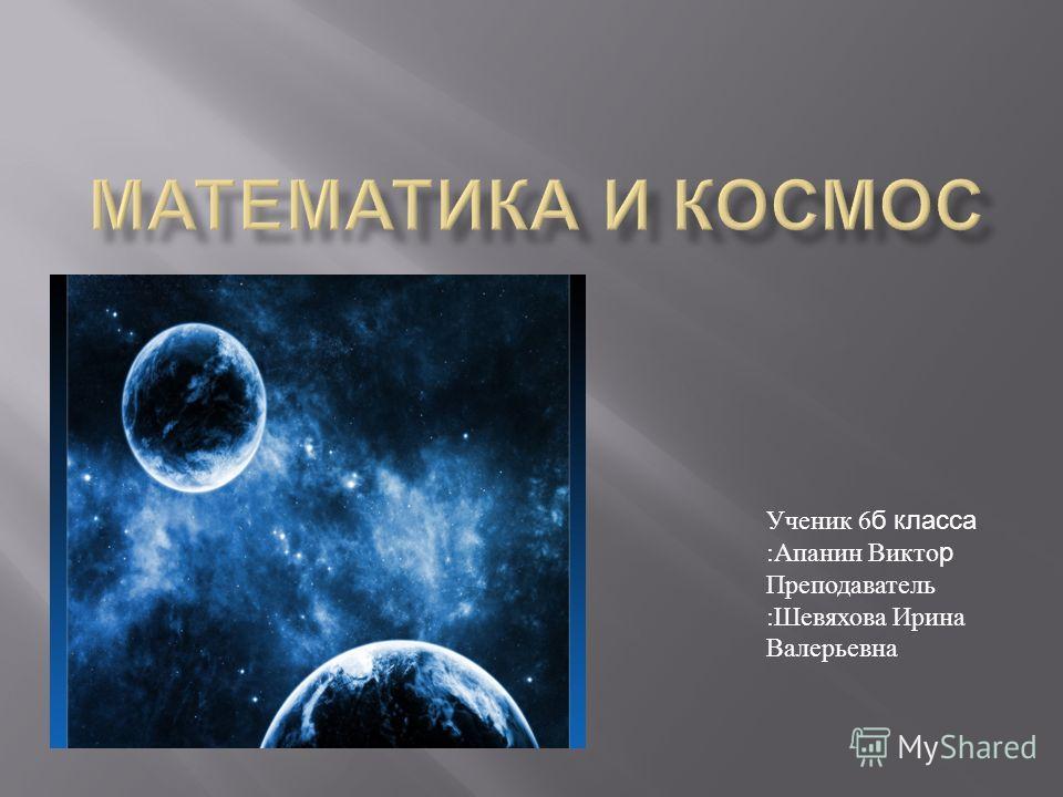 Ученик 6 б класса :Апанин Викто р Преподаватель :Шевяхова Ирина Валерьевна