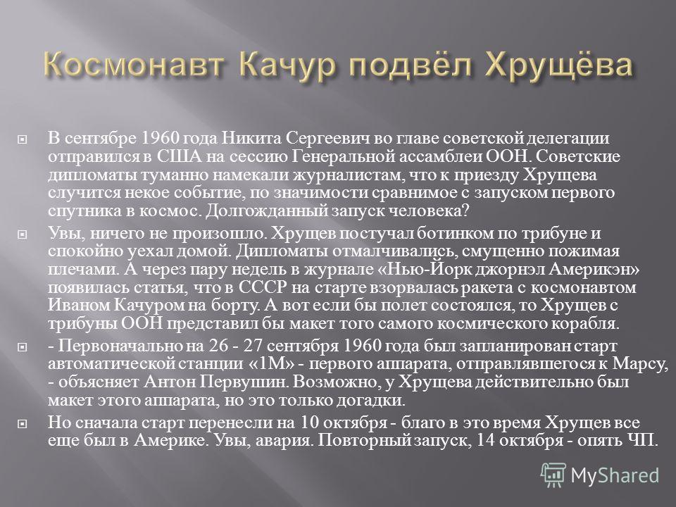 В сентябре 1960 года Никита Сергеевич во главе советской делегации отправился в США на сессию Генеральной ассамблеи ООН. Советские дипломаты туманно намекали журналистам, что к приезду Хрущева случится некое событие, по значимости сравнимое с запуско