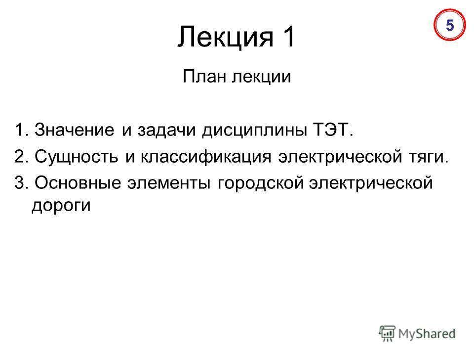 Лекция 1 План лекции 1. Значение и задачи дисциплины ТЭТ. 2. Сущность и классификация электрической тяги. 3. Основные элементы городской электрической дороги 5