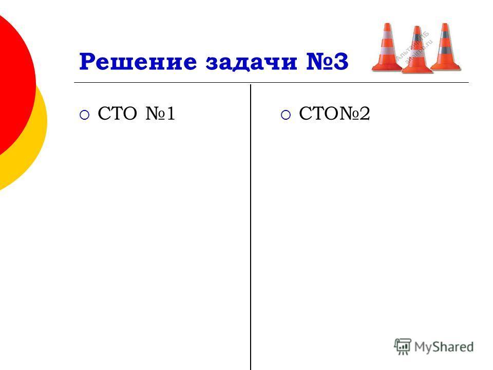 Решение задачи 3 СТО 1 СТО2