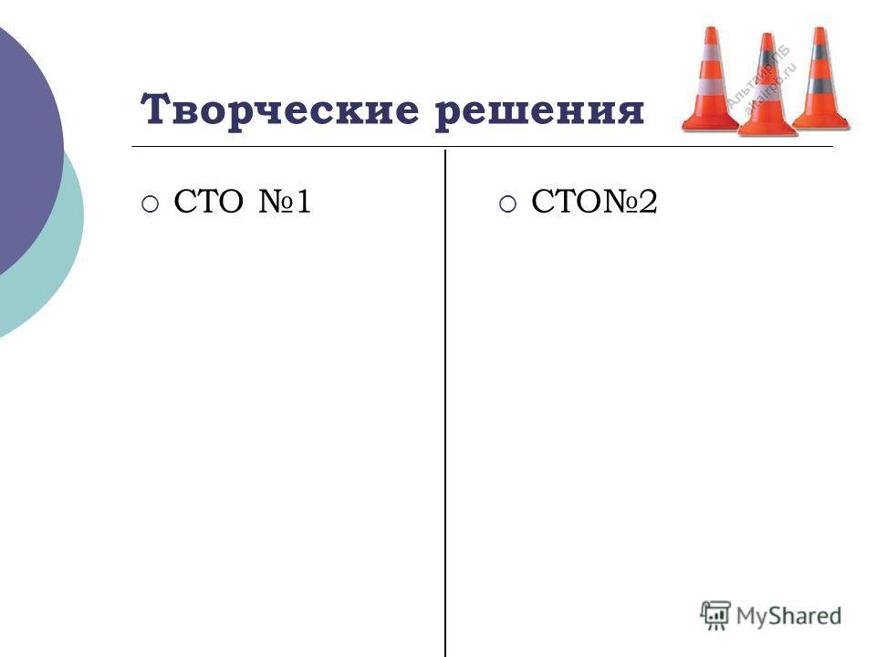 Творческие решения СТО 1 СТО2
