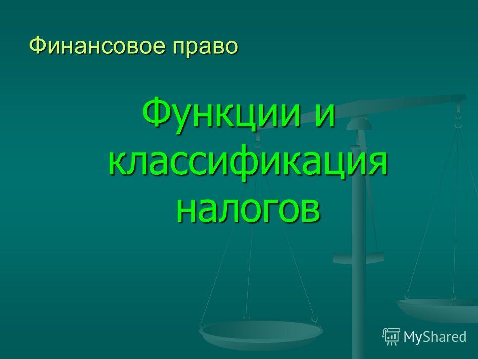 Финансовое право Функции и классификация налогов