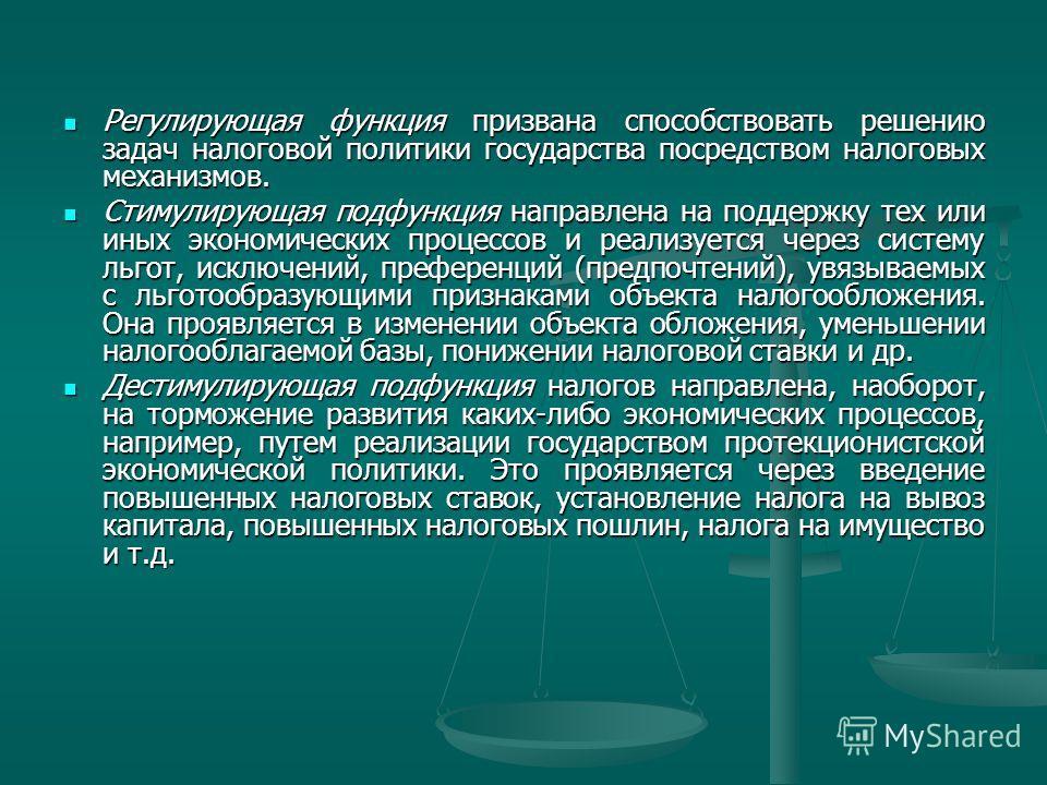 Регулирующая функция призвана способствовать решению задач налоговой политики государства посредством налоговых механизмов. Регулирующая функция призвана способствовать решению задач налоговой политики государства посредством налоговых механизмов. Ст
