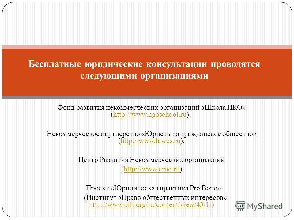Фонд развития некоммерческих организаций «Школа НКО» (http://www.ngoschool.ru); http://www.ngoschool.ru Некоммерческое партнёрство «Юристы за гражданское общество» (http://www.lawcs.ru);http://www.lawcs.ru Центр Развития Некоммерческих организаций (h