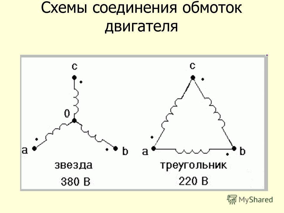 Схемы соединения обмоток двигателя